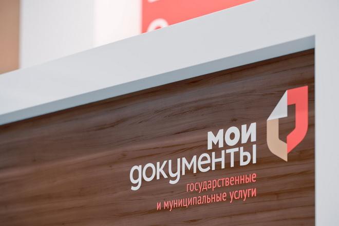 МФЦ Московский